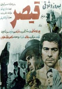 Gheysar-poster